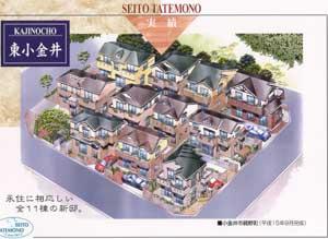2002年9月 小金井梶野町5期全11棟